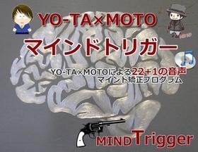 YO-TA×MOTOによる「マインド・トリガー」