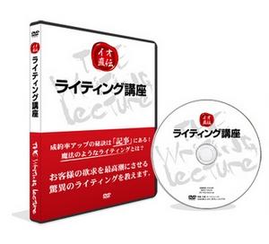 イオ直伝ライティング講座DVD