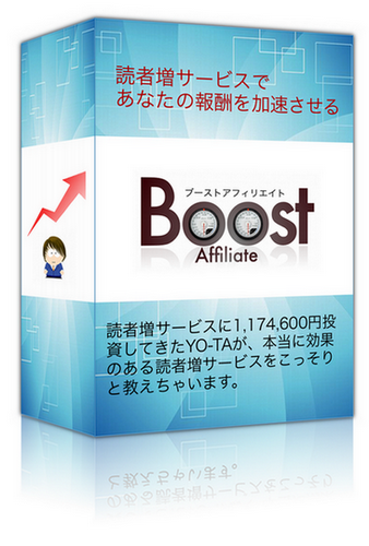 Boost Affiliate(ブーストアフィリエイト)