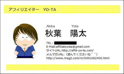 YO-TAの名刺