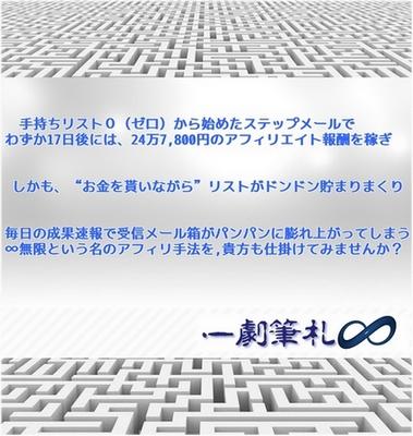 一劇筆札∞(無限)