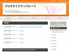 WordPress版 オレンジデザイン